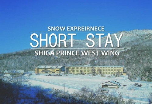 Short Stay Snow Experience - Shiga Kogen Prince Hotel West Wing