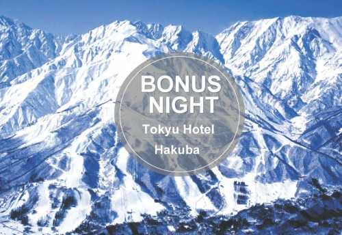 Bonus Night Specials - Hakuba Ski Package - Hakuba Tokyu Hotel
