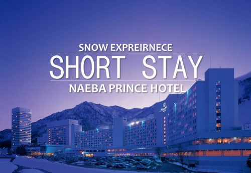 Short Stay Snow Experience - Naeba Prince Hotel